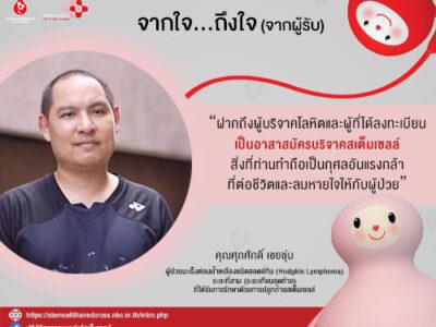 จากใจผู้รับ : คุณศุภศักดิ์ เชยชุ่ม ผู้ป่วยมะเร็งต่อมน้ำเหลืองที่ได้รับการรักษาด้วยการปลูกถ่ายสเต็มเซลล์