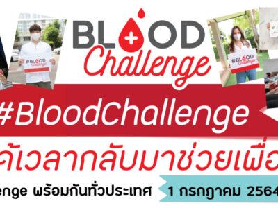 Blood Challenge ได้เวลากลับมาช่วยเพื่อน บริจาคโลหิต ฝ่าวิกฤติ COVID-19