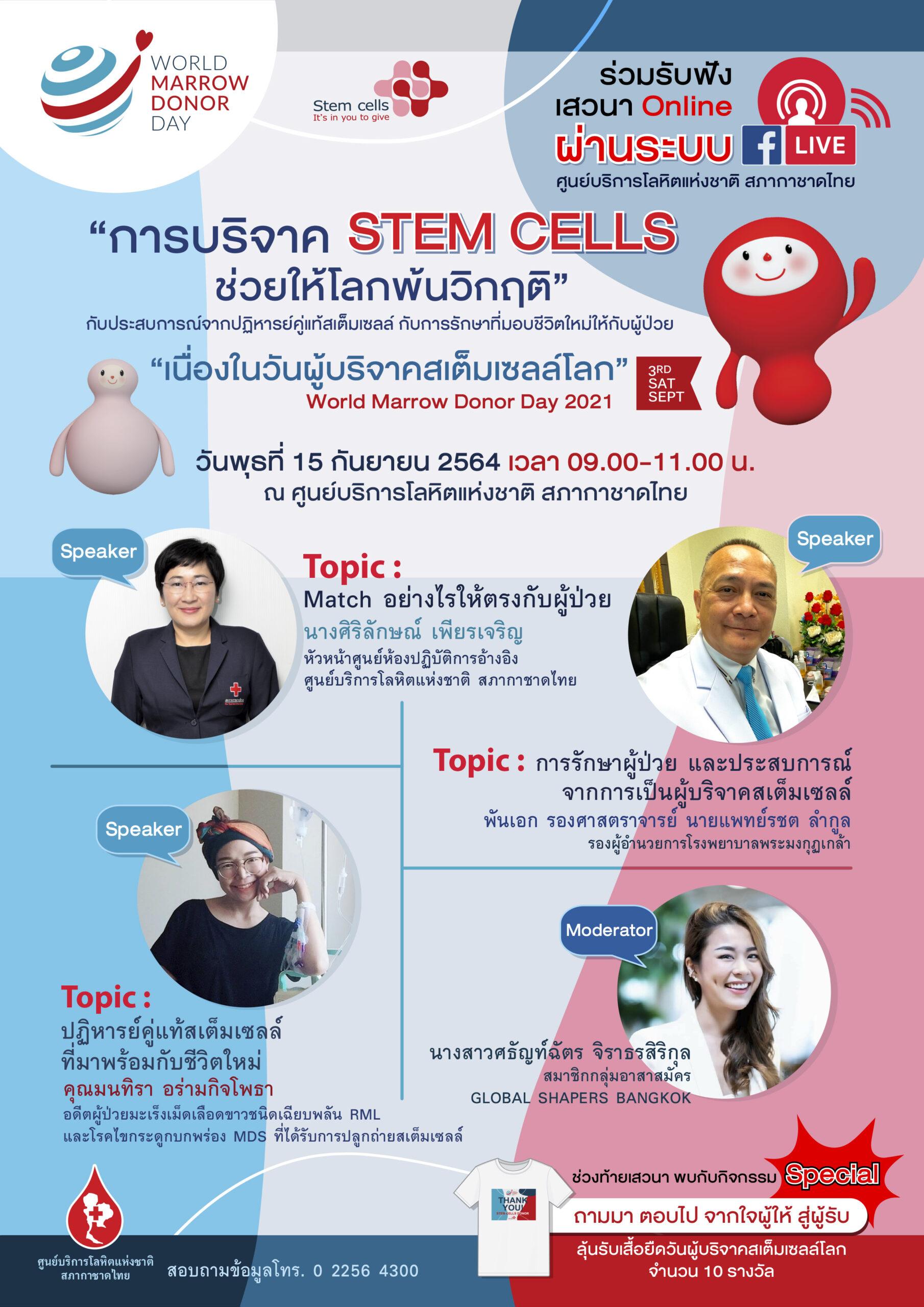 """เสวนาออนไลน์ """"การบริจาคสเต็มเซลล์ ช่วยให้โลกพ้นวิกฤติ"""""""