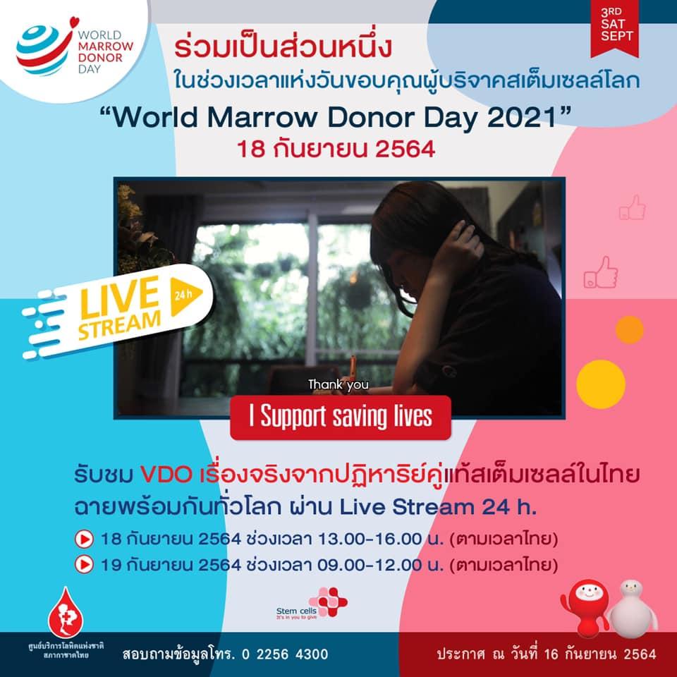 ร่วมเป็นส่วน 1 ในช่วงเวลาแห่งวันขอบคุณผู้บริจาคสเต็มเซลล์โลก บน Live Stream 24 h.
