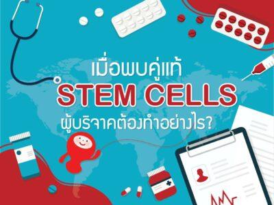 เมื่อพบคู่แท้ STEM CELLS ผู้บริจาคต้องทำอย่างไร?